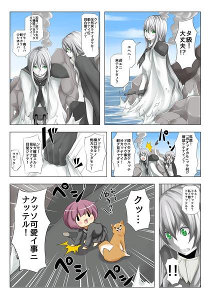 膝ニ矢ヲ…