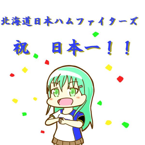 北海道日本ハムファイターズ日本一!!