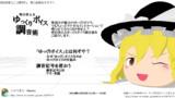 【第8回東方ニコ童祭Ex】ゆっくりボイス調音術【生放送企画・告知】