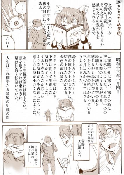 デストロイヤー伝説⑤