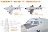 対潜哨戒機 P-3C (輸入改修) 頒布開始のお知らせ