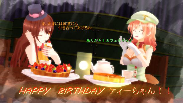 紅茶の日!!つまりティーちゃんの誕生日