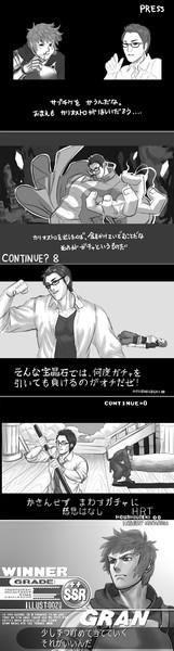 お絵かきカリオストロチャレンジ勝敗イラスト