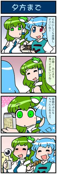 がんばれ小傘さん 2161