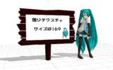 【MMDモデル配布】木の看板Ver1.5【ポスターを貼ろう!】