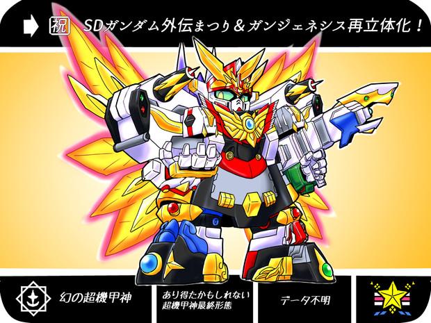 幻の超機甲神