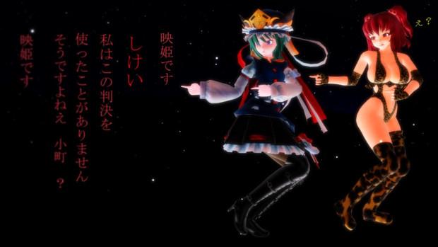 映姫  です  【第2回ヒロシです選手権】