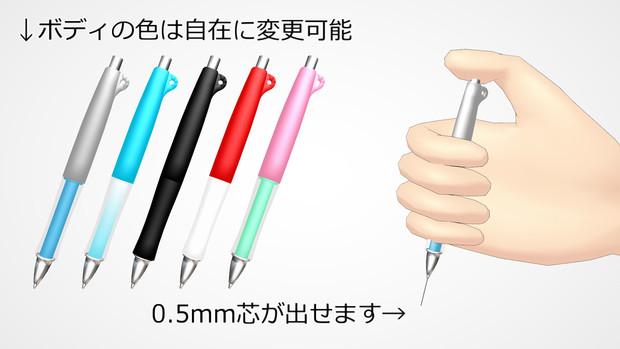 【MMD】ドクターグリップ風シャープペンシル【配布】