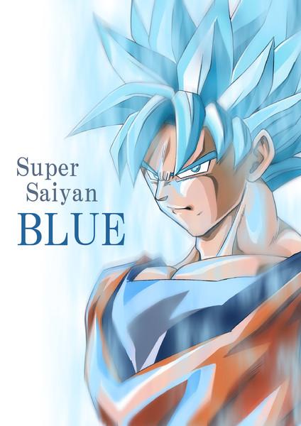 今日の1枚超サイヤ人ブルー 悟空 ぶくま さんのイラスト ニコニコ
