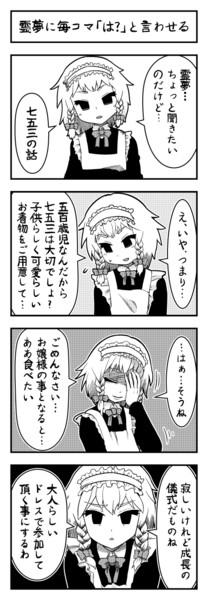東方よンコマ_150