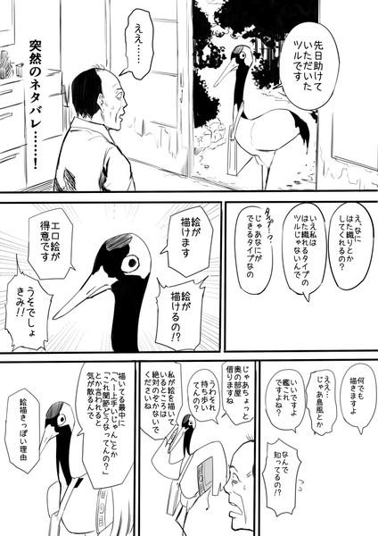 コミケ童話