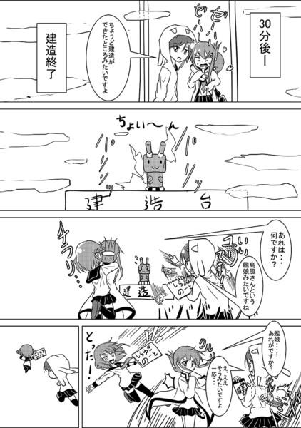 しれーかん電 4コマ 4