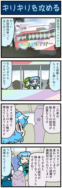 がんばれ小傘さん 2174