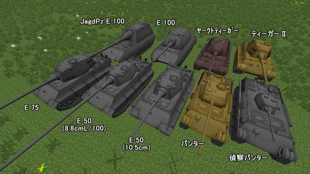 [MCヘリ] 独戦車詰め合わせ