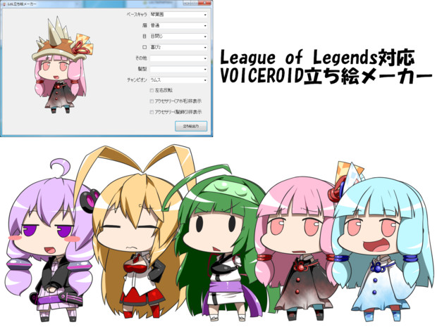 League of Legends対応VOICEROID立ち絵メーカー