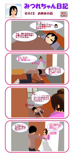【みつれちゃん日記その13】お休みの日