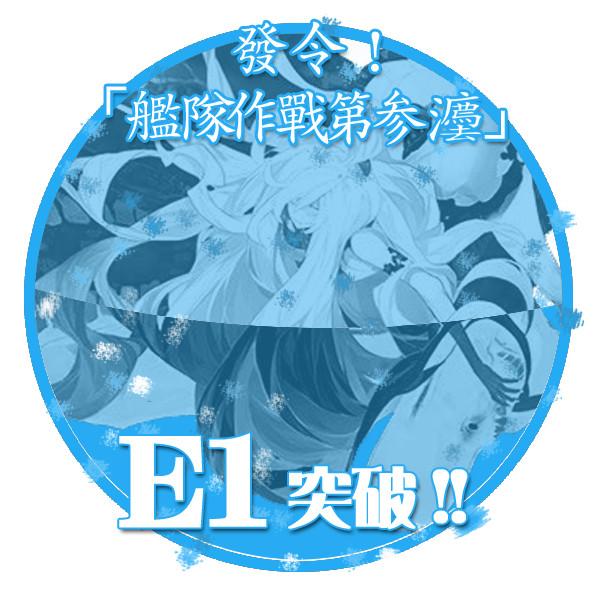 2016秋イベントE1突破おめでとうごさいます