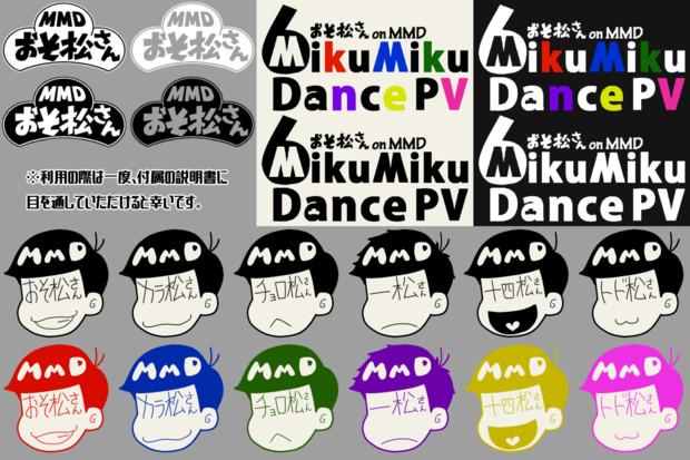 MMDおそ松さんロゴ