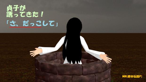 【第三回MMDダジャレ選手権・その1】貞子が誘ってきた!「さ、だっこして」