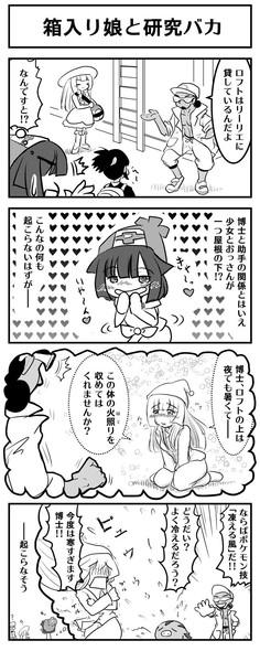 【ポケモンサンムーン】箱入り娘と研究バカ【4コマ】