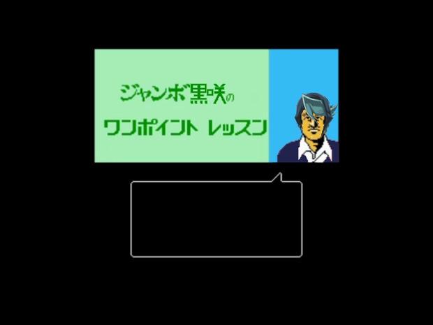 ジャンボ黒咲のワンポイントレッスン(素材)