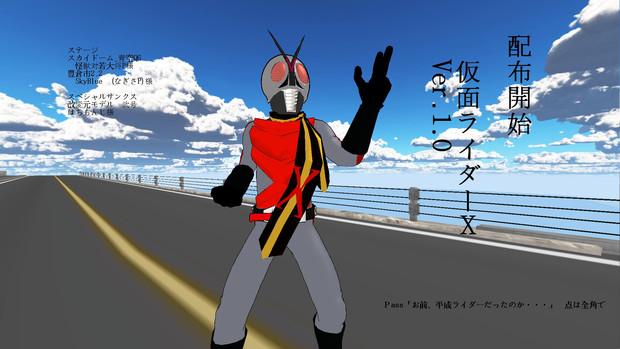 【モデル配布】仮面ライダーX Ver.1,5
