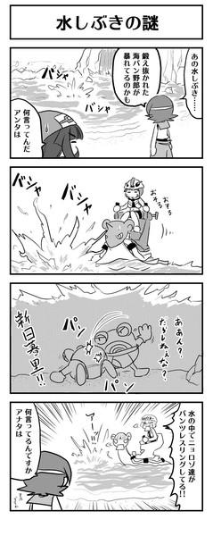 【ポケモンサンムーン】水しぶきの謎【4コマ】