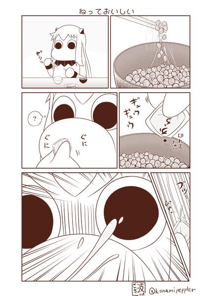 むっぽちゃんの憂鬱92
