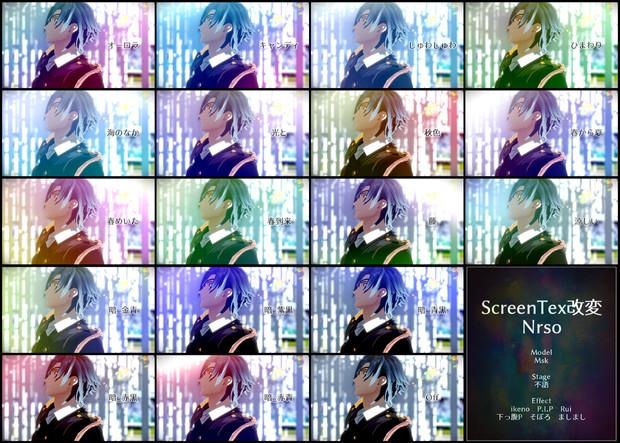 ScreenTex改変_Nrso