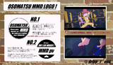 おそ松MMD用ロゴ