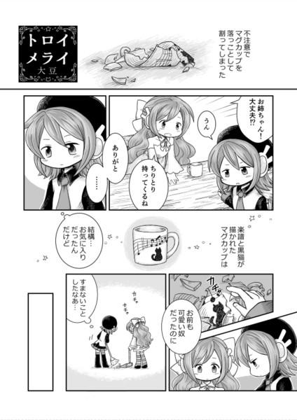 トロイメライ(UTAUデフォルト姉妹アンソロ参加分サンプル)