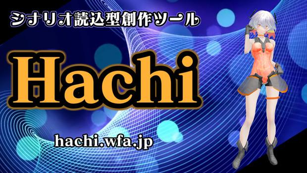 シナリオ読込型創作ツールHachi4.0J10f1
