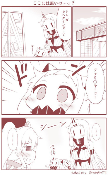 働く鹿島さんとほっぽちゃんの日常14