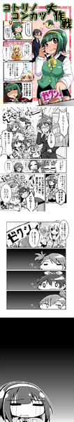 【C91新刊サンプル】コトリノコンカツ大作戦