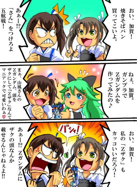 加賀さんと瑞鶴さん