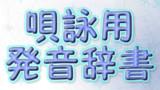 唄詠用発音辞書の登録用画像