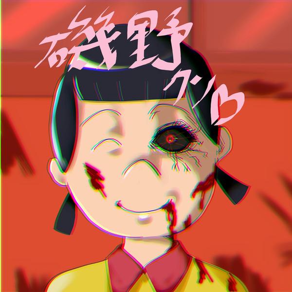 磯野クン美味しいわ❤(意味浅)