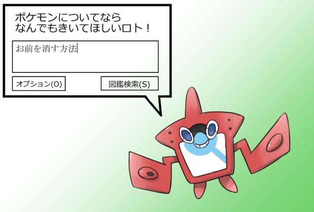 ロトム図鑑