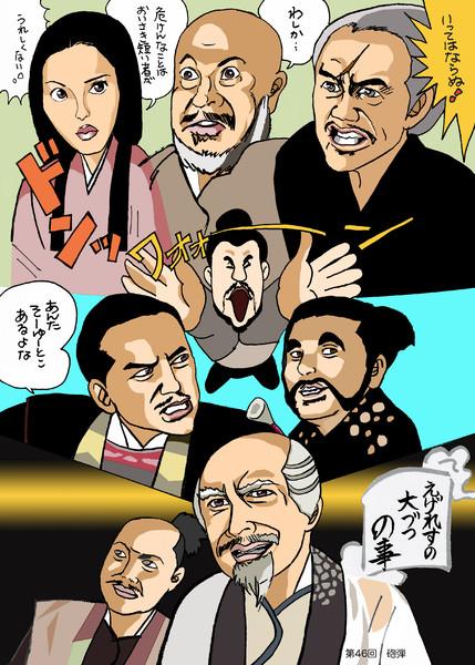 Sanada Maru 第46回 砲弾