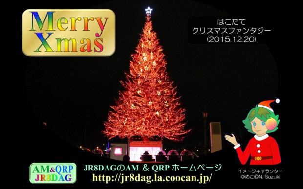 JR8DAGのAM & QRP ホームページの壁紙(クリスマス2016,その1)