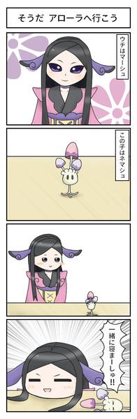 ポケモン四コマ「マーシュとネマシュ」