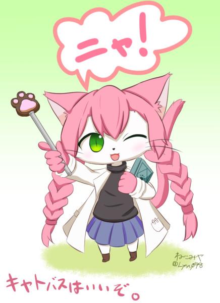 ネコ博士ニャ!
