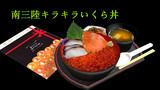 【南三陸】キラキラいくら丼【復興応援モデル】