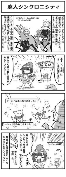 【ポケモンサンムーン】廃人シンクロニシティ【4コマ】