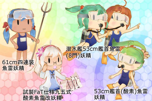 魚雷妖精さんセットver1.0