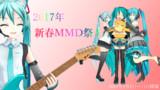 【MMDイベント告知】2017年新春MMD祭り