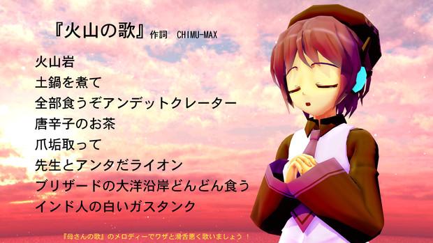 『火山の歌』