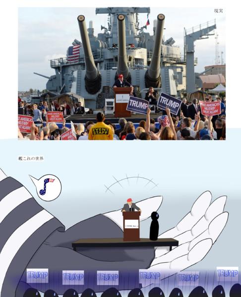 艦これの世界対現実