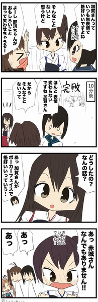 加賀さんのポーカーフェイスについて