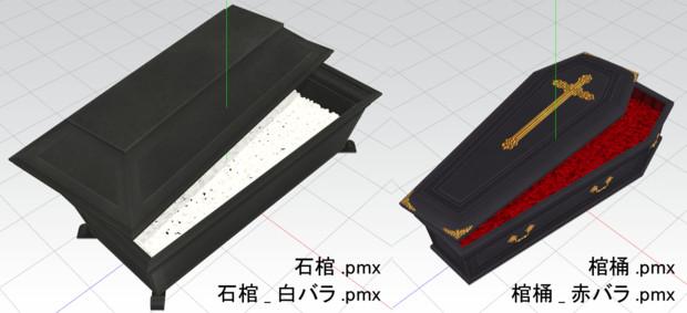 【MMD】棺桶セット Ver.1.0【アクセサリ配布】